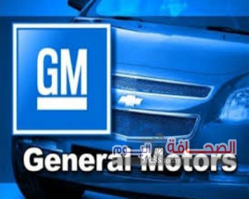 """""""جنرال موتورز مصر """"تستأنف عمليات الإنتاج"""