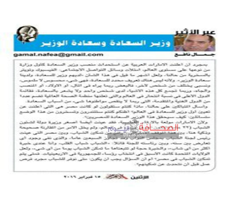 جمال نافع: يكتب وزير السعادة وسعادة الوزير