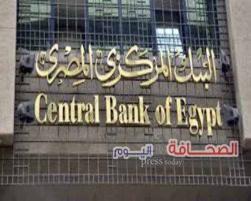 مبادرة البنك المركزى  لإقراض الشركات المتوسطة والمنشأت الصغيرة