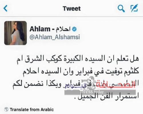 """الإماراتية""""أحلام"""" تغرد على تويتر بأنها بديلا لأم كلثوم"""