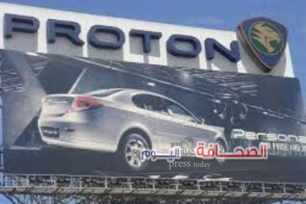 """""""بروتون """"تبحث فرص التصنيع فى مصر"""