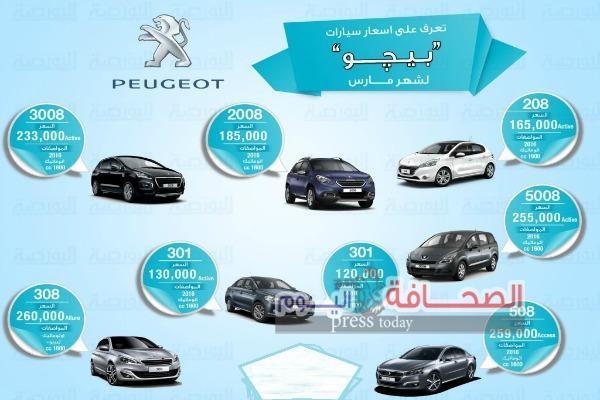 أسعار سيارات بيجو مارس 2016