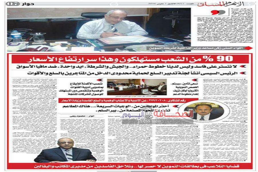 الكاتب الصحفى محمود ربعى وحوار متميز مع مساعد الوزير للتموين