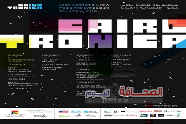 إفتتاح سيمبوزيوم القاهرة الدولي للفنون الإلكترونية والميديا