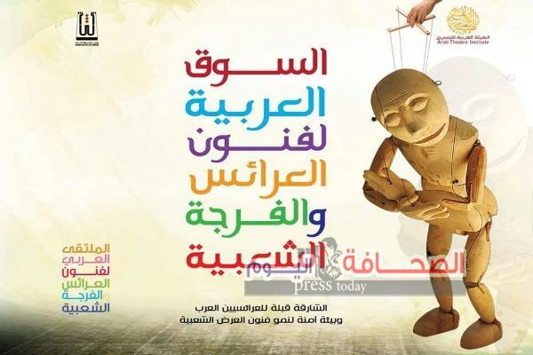 """الفنان اليمنى """"العدله"""" يشارك مهرجان العرائس بالشارقة"""
