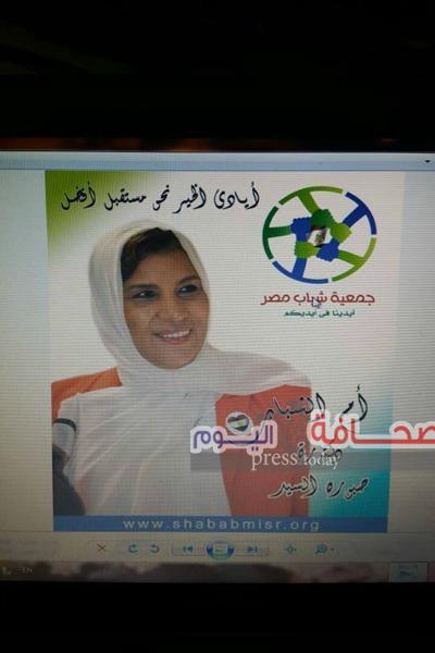 "انطلاق فعاليات حفل تدشين ""جمعية شباب مصر"""