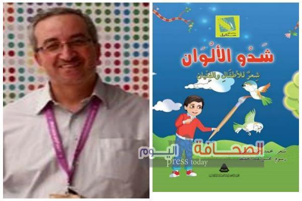 """""""شدو البلابل"""" ديوان جديد للشاعر  الأردنى محمد جمال عمرو"""