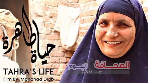 """""""حياة طاهرة وحار جاف صيفا"""" يمثلان مصر بملتقى ظفار السينمائى بعمان"""