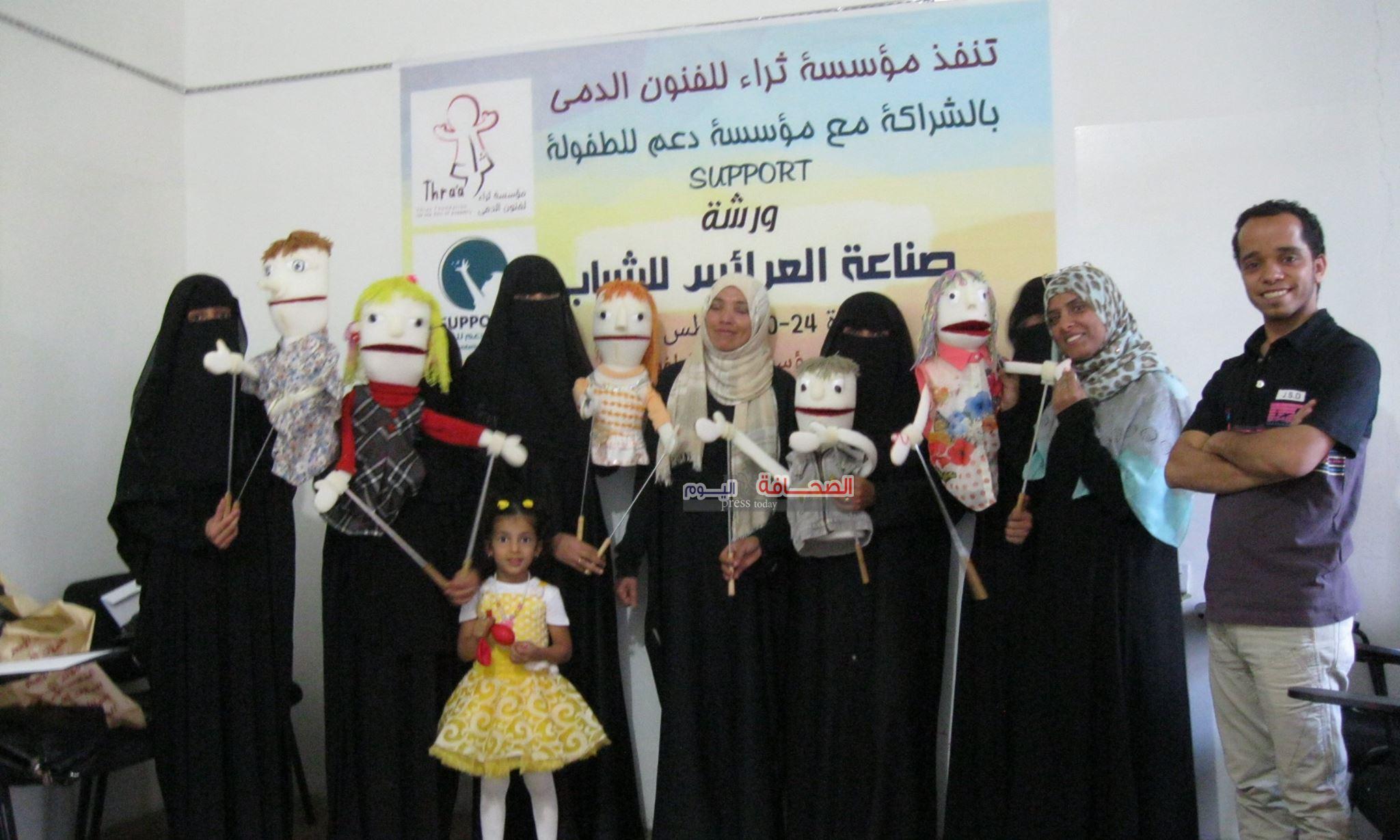 الفنان العدله: يختتم ورشة صناعة العرائس للشباب في صنعاء