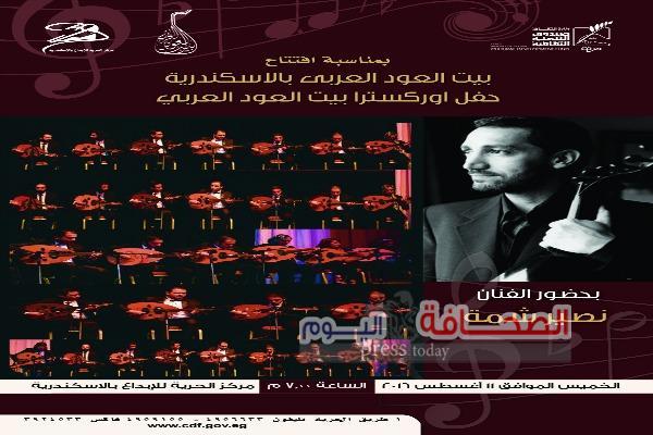 بيت عود جديد ومعرض للحرف التقليدية .. بالإسكندرية