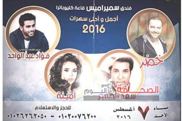 أحمد خضر يهاجم سعد الصغير بسبب حفل سميراميس