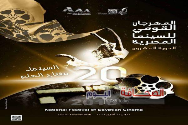 انطلاق الدورة العشرون من المهرجان القومي للسينما المصرية 12 أكتوبر