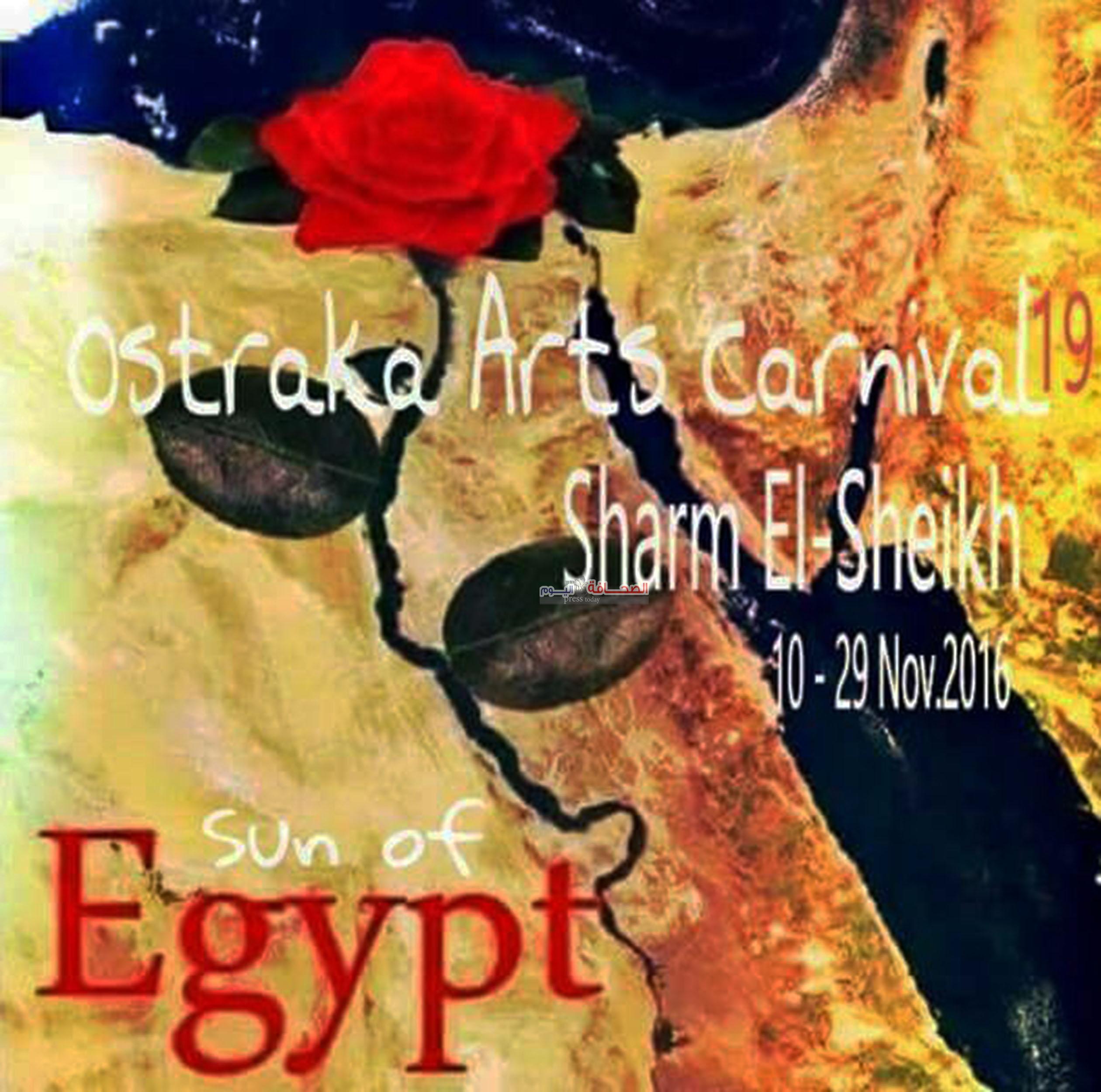 """نوفمبر المُقبل """" كرنفال شمس مصر الدولي للفنون """" بشرم الشيخ"""