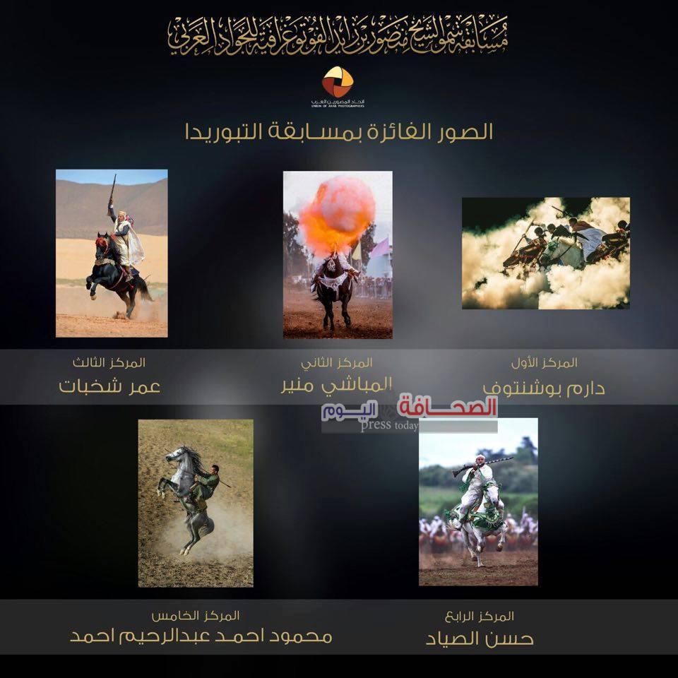 أسماء الفائزين فى مسابقة الشيخ منصور بن زايد آل نهيان  الفوتغرافية للجواد العربي