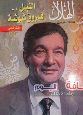 نيفين الكيلاني تنعي رحيل الشاعر الكبير فاروق شوشة