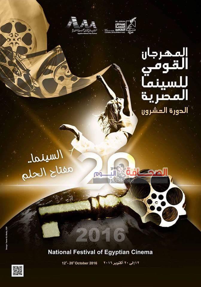 """""""السينما أجوان"""" فيلم إفتتاح المهرجان القومي للسينما المصرية"""