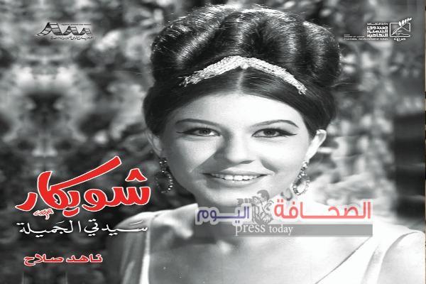 تكريم نجوم الفن في المهرجان القومي للسينما المصرية