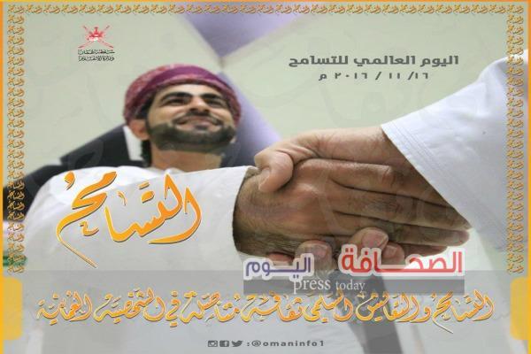 سلطنة عمان تحتفل باليوم العالمي للتسامح تزامنا مع العيد الوطنى
