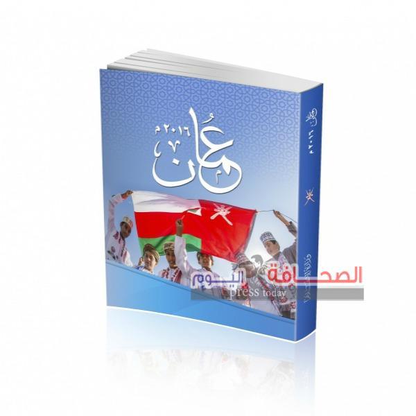 وزارة الإعلام بسلطنه عمان تصدر كتابها السنوي يبرز إنجازات النهضة العُمانية  2016