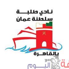 نادي طلبة سلطنة عمان بالقاهرة ينظم أمسية فنية احتفالاً بالعيد الوطني