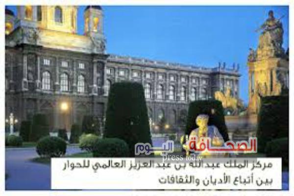 مركزالملك عبدالله بن عبدالعزيز العالمي للحوار يدين الهجوم على كاتدرائية الأقباط الأرثوذكس