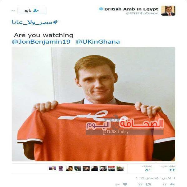 """السفير البريطانى يساند """" صلاح والننى وصبحى"""" قبل مباراة غانا"""