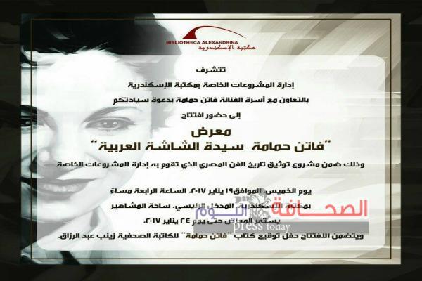 مكتبة الأسكندرية تحتفل بسيدة الشاشة العربية