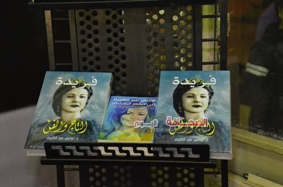 بالصور .. حفل توقيع كتاب التاج والفن للملكة فريدة