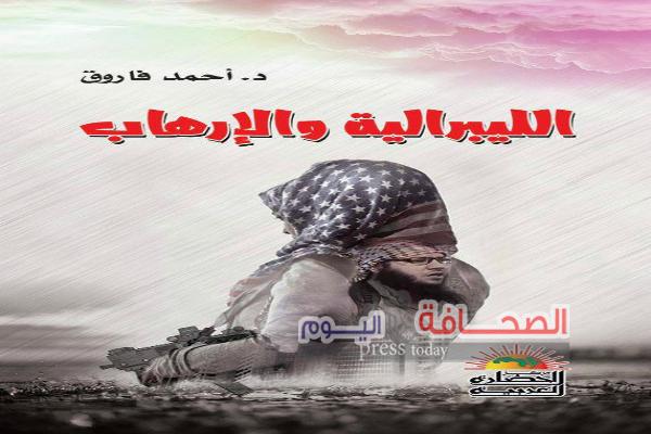 د.أحمد فاروق : الليبرالية الغربية صنعت وحش الإرهاب وتشاركه القتل والتطرف والعنصرية