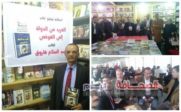 """بالصور :حفل توقيع """"الليبرالية والإرهاب"""".. """"والعرب من الدولة للفوضى"""" فى ختام معرض الكتاب"""