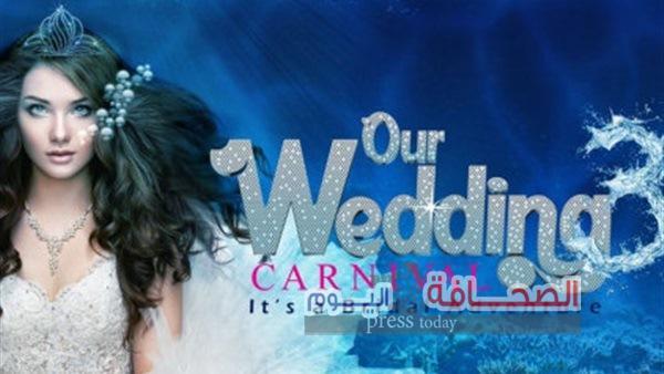 انطلاق الموسم الخامس لمعرض الزفاف الأول في مصرOur Wedding Carnival