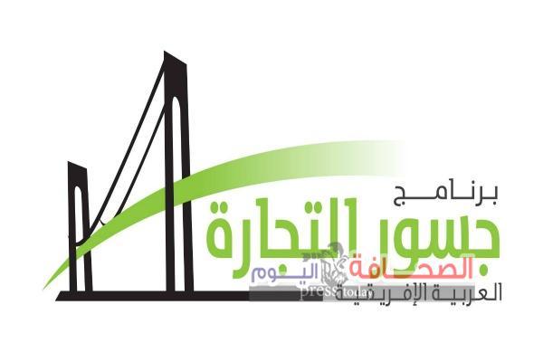المؤسسة الدولية الإسلامية لتمويل التجارة تنظم منتدى إطلاق برنامج جسور التجارة العربية الإفريقية