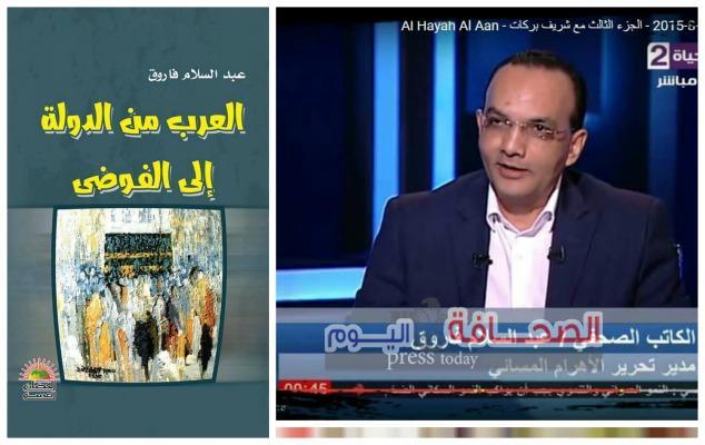 عبد السلام فاروق : فى كتابه من الدولة الى الفوضى يحذر من تداعيات فشل إرادة العيش المشترك فى الدول العربية