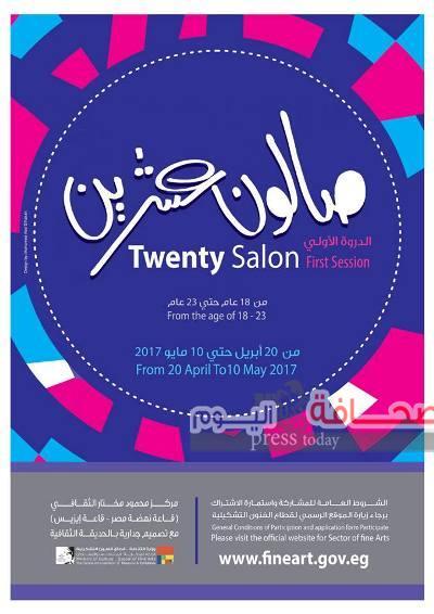 """""""صالون عشرين"""" .. مبادرة فنية على أجندة الفعاليات الفنية للشباب"""