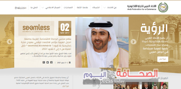 الإتحاد العربي للتجارة الإلكترونية يعلن عن إطلاق موقعه الإلكتروني