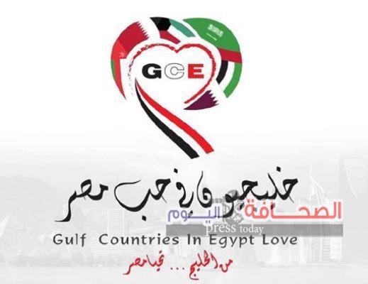 """""""خليجيون في حب مصر"""".. أول كيان مؤسسي لتعزيز العلاقات المصرية الخليجية"""