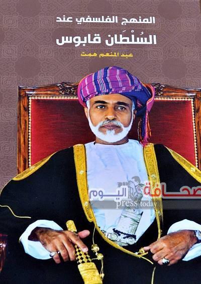 الاحتفال بتدشين كتاب المنهج الفلسفي عند السلطان قابوس