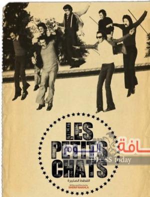 """تخليداً لذكرى الراحل """"وجدي فرانسيس"""" عرض الفيلم الوثائقى Les Petits Chats"""