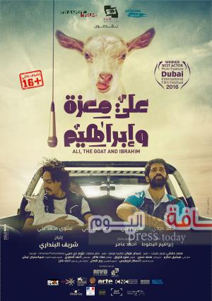 علي معزة وإبراهيم بدور العرض الفرنسية