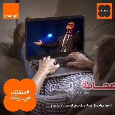 اورنچ مصر تعلن عن تعاونها مع السوبر ستار وائل جسار