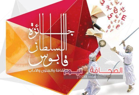 إقبال كبير للمبدعين المصريين فى المشاركة بجائزة السلطان قابوس للثقافة والفنون
