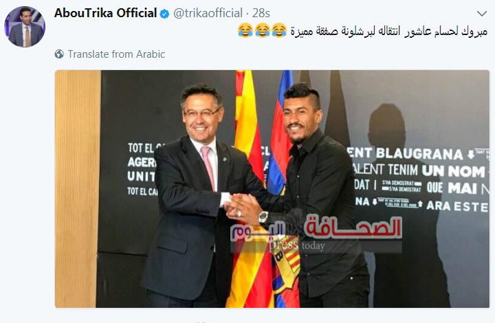 أبوتريكة يهنئ حسام عاشور عبر تويتر عقب إنضمامه لبرشلونه