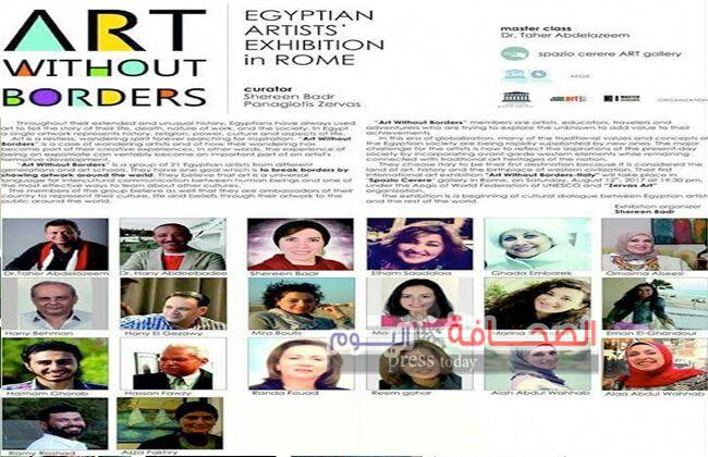 """""""فن بلا حدود"""" .. لأول مرة معرضًا فنيًا مصريًا في إيطاليا"""