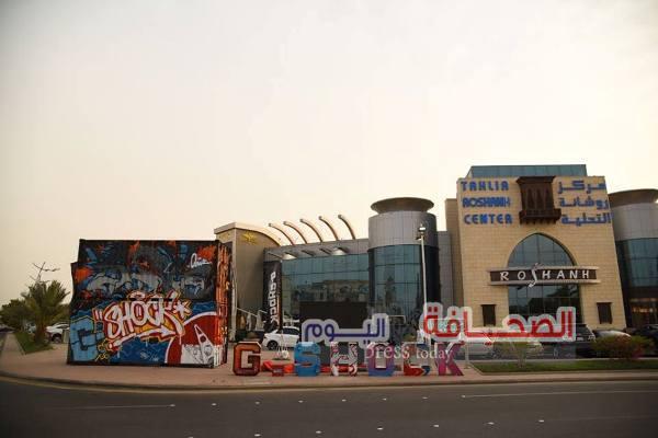 مهرجان عشاق الفن الجرافيتى(شوك تاج)