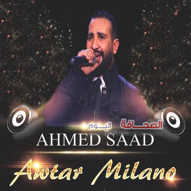 جولة غنائية أوروبية لأحمد سعد بين ميلانو وفيينا
