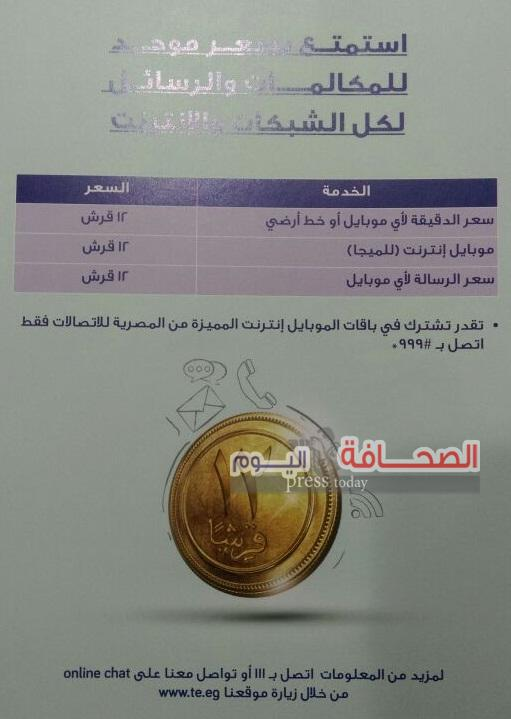 تعرف على : أسعار باقة المصرية للإتصالات الجديدة