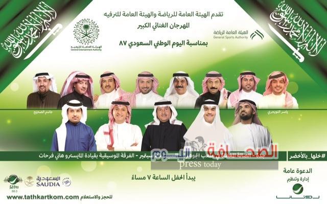 11 مطربا.. يتنافسون على حب السعودية في عيدها الوطني87