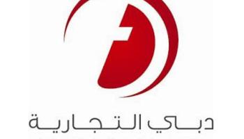 """دبي التجارية تقدم خدمات بوابة الدفع الإلكتروني الآمن """"رسوم"""" لعملاء مدينة دبي الملاحية"""