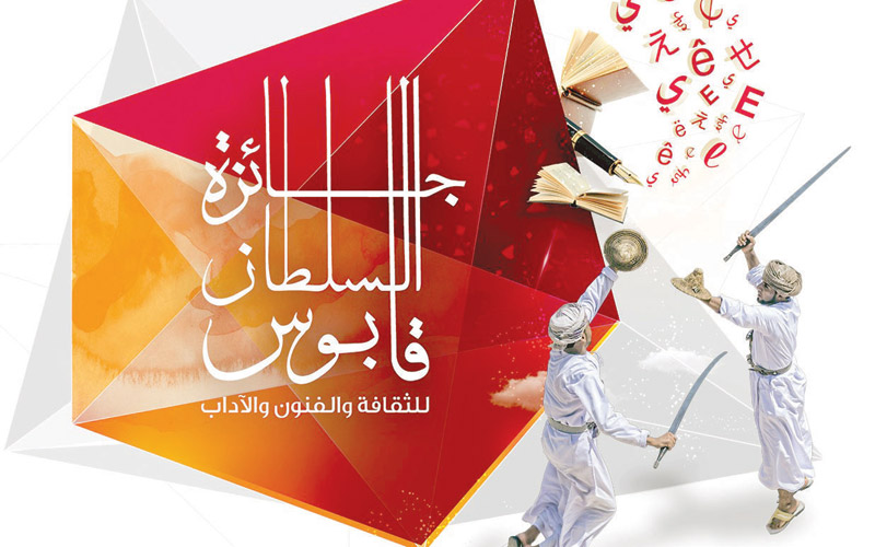 سلطنة عمان تعلن(5) نوفمبرأسماء الفائزين بجائزة السلطان قابوس للثقافة والفنون والآداب- 2017