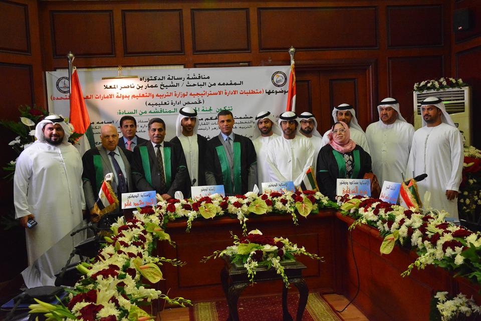 عمار بن ناصر يحصل على الدكتوراة عن إستراتيجية تطوير التعليم بالإمارات